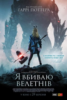 Я вбиваю велетнів / I Kill Giants