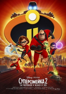 Суперсімейка 2 / Incredibles 2