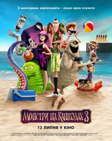 Монстри на канікулах 3 / Hotel Transylvania 3: Summer Vacation