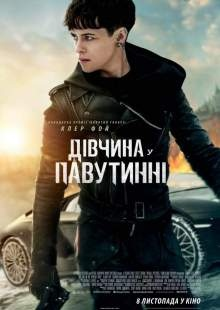 Дівчина у павутинні / The Girl in the Spider's Web