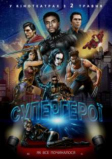 Супергерої / Rise of the Superheroes