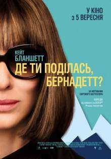 Де ти поділась, Бернадетт? / Where'd You Go, Bernadette